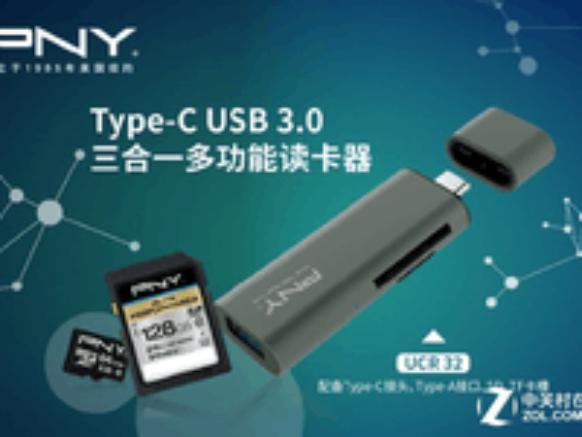 适配度高 PNY Type-C多功能读卡器上市