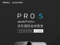 魅族PRO 5 Ubuntu版正式开卖 售价2390元