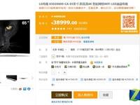 至真至黑LG 65EG9600苏宁自营售38999元