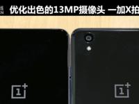 优化出色的13MP摄像头 一加X拍照测试
