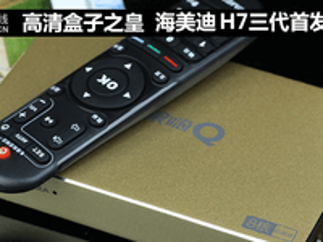 高清盒子之皇 海美迪 H7三代首发评测