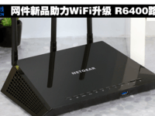 网件新品助力WiFi升级 R6400路由器评测