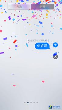 Just Fun还是真有用 iOS10公测版评测