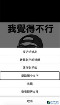 手机QQ新版优化图中文字识别 看不清还能直接读出来