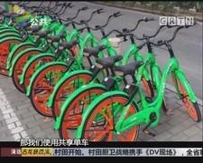 6家共享单车倒闭 寒冬到来 用户押金如何处理