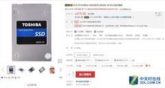 买SSD我只选大厂 东芝Q200京东热销!