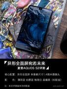提前感受iPhone8震撼 这款全面屏手机要做颠覆者