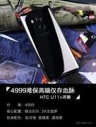 HTC U11+评测:4999仅存高端血脉 光辉岁月难复