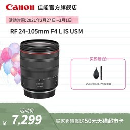 [旗舰店]Canon/佳能  RF24-105mm F4 L IS USM