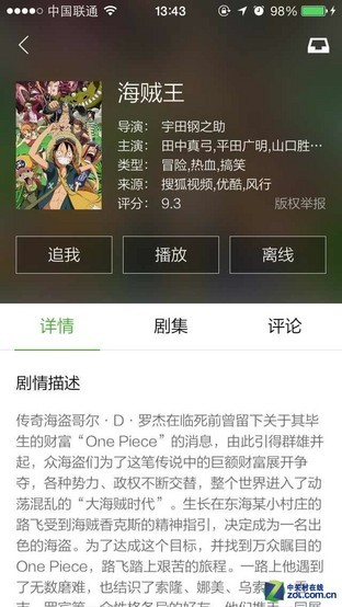 豌豆荚进军iOS领域 推出视频搜索功能