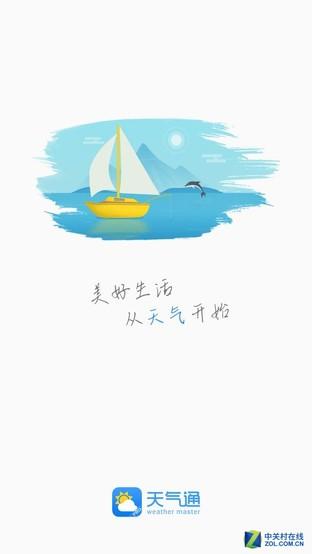 App今日免费:实时天气手机看 天气通Pro