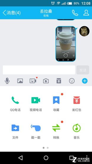 Android QQ 6.5.8