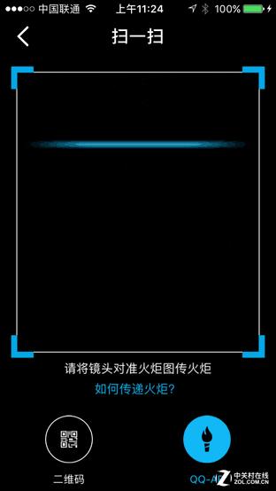 玩AR传火炬 手机QQ奥运火炬手功能体验