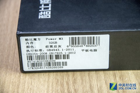 好用不贵价格实惠 千元级酷比魔方Power M3评测