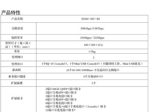 H3C LS-5560-30C-EI交换机西安8200元