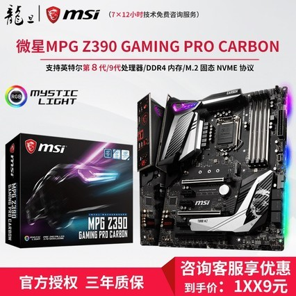 MSI/微星MPG Z390 GAMING PRO CARBON 暗黑板主板 Z390/LGA 1151