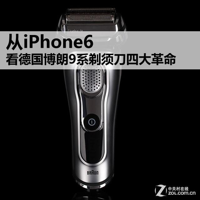 从iPhone6看德国博朗9系剃须刀四大革命