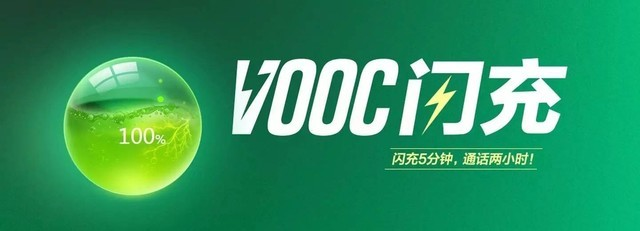 OPPO与8家企业签署VOOC闪充专利许可协议