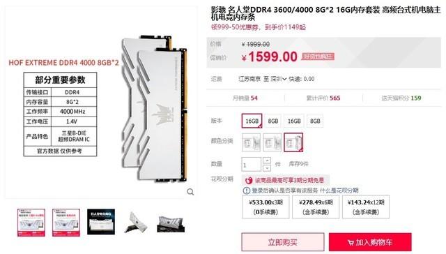 硬核性能 HOF EXTREME 热卖1599元
