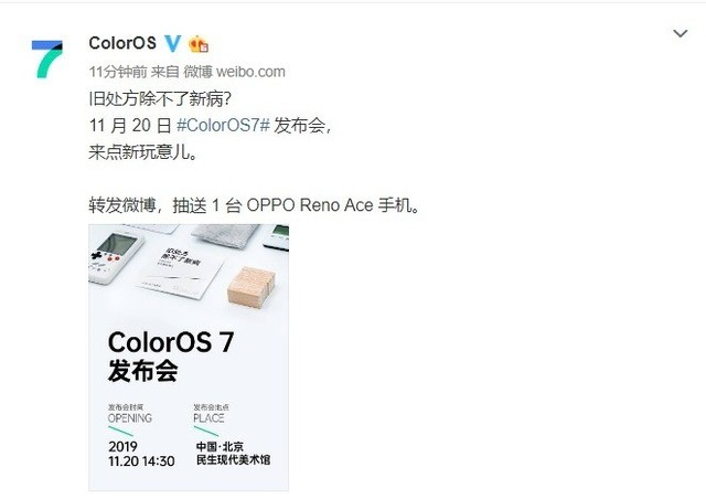"""OPPO ColorOS 7正式""""官宣"""""""