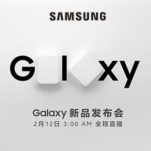 三星Galaxy新品发布会直播 开年首款旗舰即将亮相