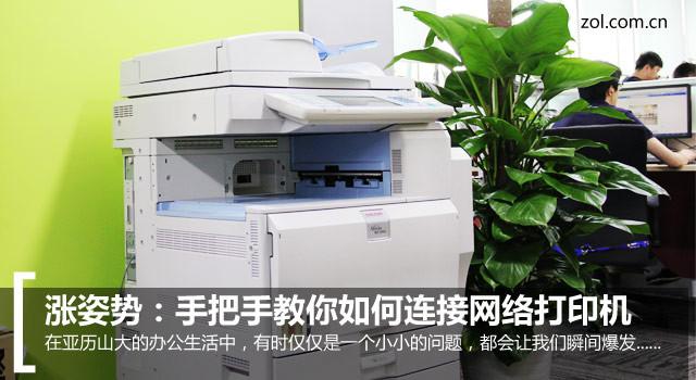 涨姿势:手把手教你如何连接网络打印机