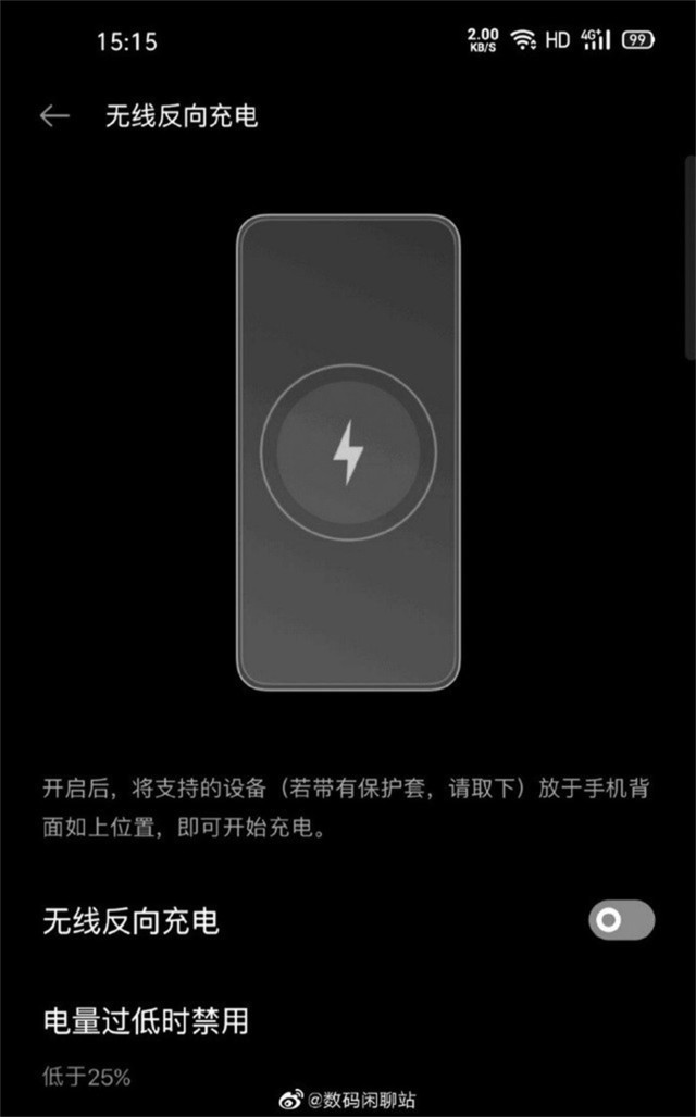 OPPO Find X2搭载30W无线快充 方案曝光插图