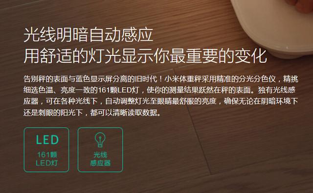 自动感应LED显示 小米体重秤即将发售