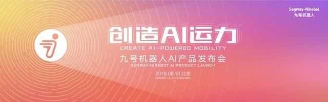 创造AI运力 九号机器人AI产品发布会直播