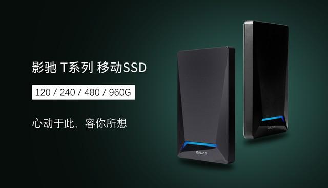 为什么选择移动SSD?上了高速路 再也回不去省道了