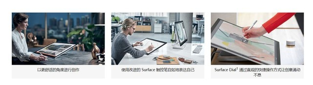 体验微软Surface Studio 2