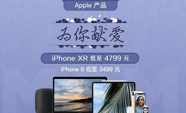 苹果品牌日最超值:iPhone XR低至4799/为你献爱