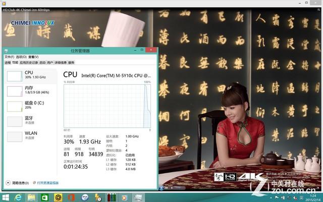 三星ATIV Book 930X评测