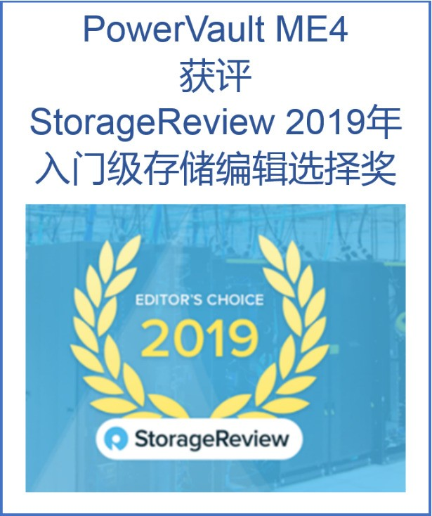 PowerVault ME4获StorageReview 2019 年入门级存储编辑选择奖