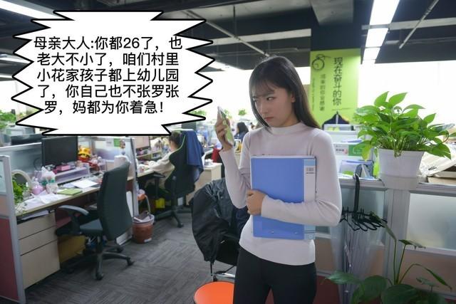 逢机遘会 北漂女白领恋爱打拼记(一)