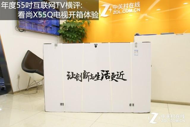 年度55吋互联网TV横评:看尚X55Q电视开箱
