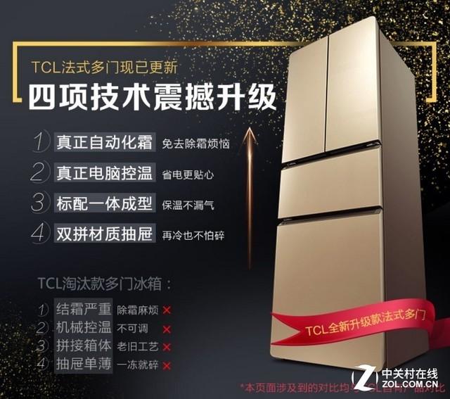 下单赠价值299元压缩机 TCL法式多门冰箱热卖中