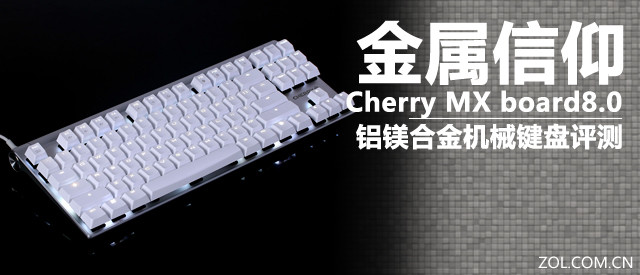 金属信仰 Cherry MX board8.0键盘评测