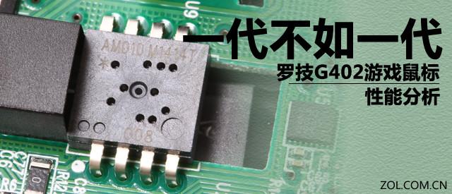 一代不如一代 罗技G402游戏鼠标拆解