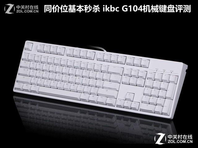 同价位基本秒杀 ikbc G104机械键盘评测