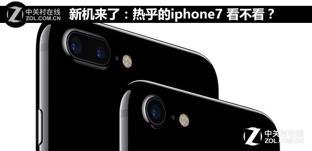 新机来了:热乎的iphone7 看不看?
