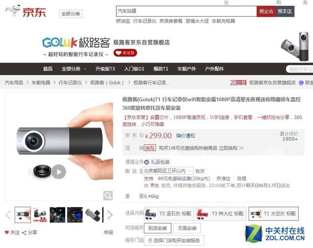1080P高清,极路客T1行车记录仪仅售299