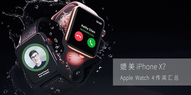 媲美iPhone X?Apple Watch 4传闻汇总
