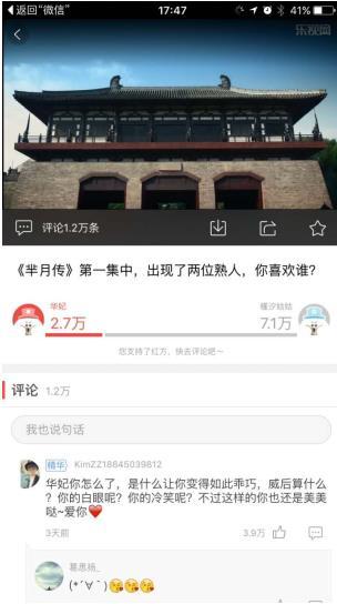 乐视视频iPhoneV6.2新版红火上线