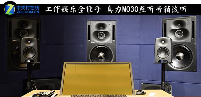 工作娱乐全能手 真力M030监听音箱试听