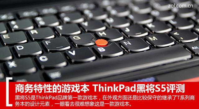 商务特性的游戏本 ThinkPad黑将S5评测