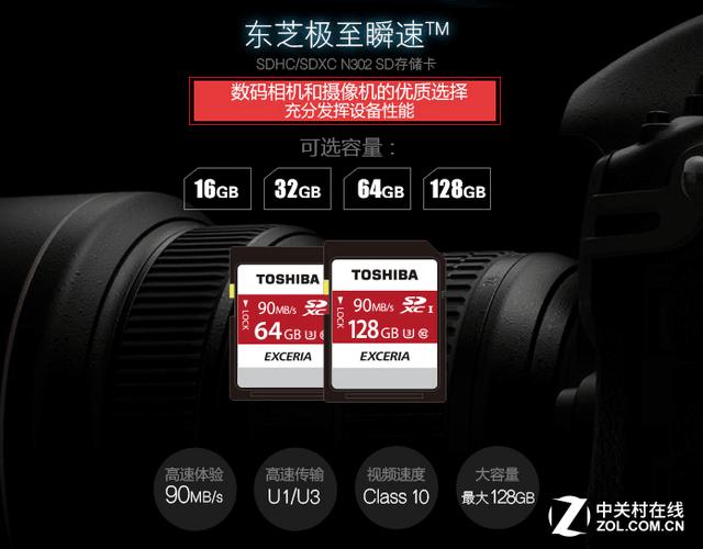 4K优选 东芝极至瞬速U3高速存储卡热销