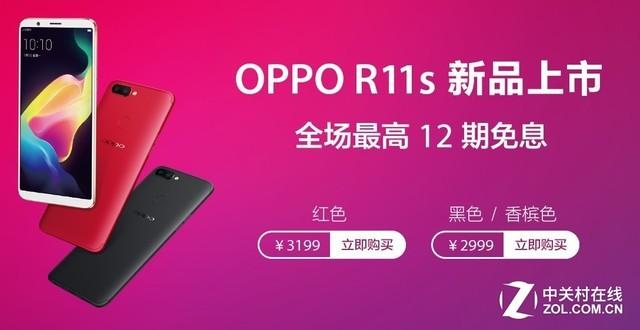 OPPO R11s新品上市 诸多福利尽在京东