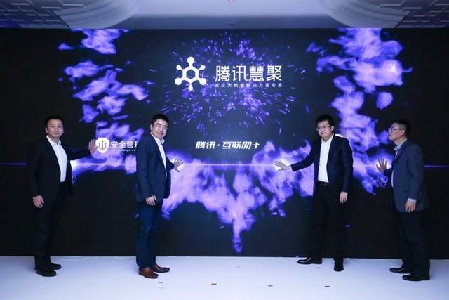 """开放政企大数据平台 """"腾讯慧聚""""抢跑大数据赛道"""