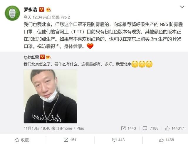 孙红雷表白北京 罗永浩鸡贼推销净化器